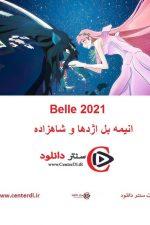 دانلود انیمه بل اژدها و پرنسس Belle: The Dragon and the Freckled Princess 2021